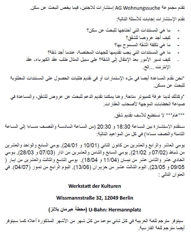 Flyer der AG Wohnungssuche auf arabisch (2018-1)