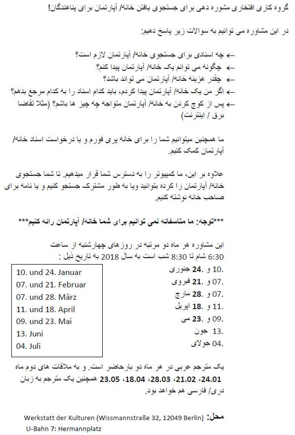 Flyer der AG Wohnungssuche auf Farsi (2018-1)